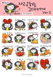 [카카오톡 이모티콘] '사랑하는 그대에게 Ver.2' 카카오톡 이모티콘 출시!