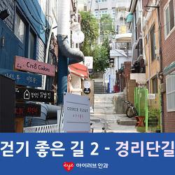 서울 나들이 추천, 걷기 좋은 길 2 - 경리단길 -