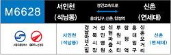 [광역급행] M6628번 노선안내도 [서인천~홍대입구~신촌]