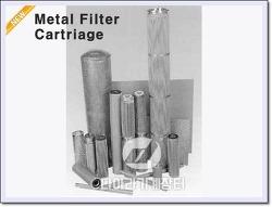 [메탈 필터 카트리지] 고온, 고압에 적합한 메탈필터카트리지 를 소개 합니다.