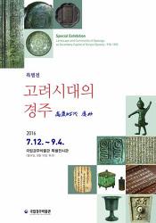 국립경주박물관 특별전-고려시대의 경주
