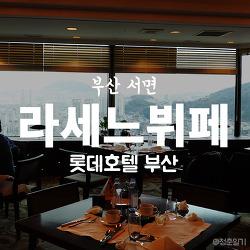 [부산 서면] 라세느 뷔페 : 롯데호텔부산