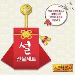 설맞이 이금기 선물세트로 새해인사와 감사의 마음을 전하세요!