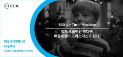 [해외광고분석] 밀카(Milka) - 밀카 초콜릿만 있다면, 매일매일이 크리스마스가 된다!