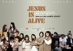 "Alive Ministry 15번째이야기 연합 CCM 콘서트 ""JESUS IS ALIVE""의 일곱번째 시리즈! ((Tinted autumn with tricolor music : 세가지 음악으로 물들인 가을)) - 찬송가 밴드, 소울 싱어즈, 주청 프로젝트 : 얼라이브 .."