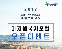 """세계 6대 보청기브랜드 전문 <웨이브히어링>, 복지포털 """"이지웰페어"""" 2017 론칭 기념 이벤트 개최"""