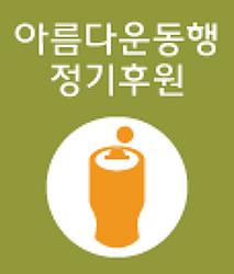 [아름다운 나눔] 2016년 8월 국내지원 사업 지원사례