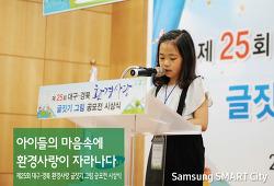 제25회 대구·경북 환경사랑 글짓기 그림 공모전 시상식 개최