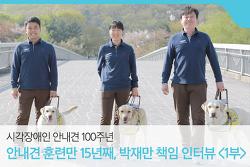 한국 안내견의 역사를 만드는 사람, 안내견 훈련 15년, 박재만 훈련사 인터뷰 [시각장애인 안내견 100주년]