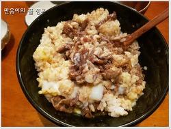 쇠고기덮밥이 맛있는 성신여대맛집 지구당식당에 다녀왔어요~