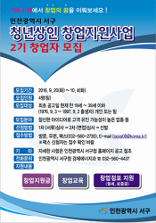 인천 서구, 청년상인 창업지원사업 2기 창업자 모집기간 연장