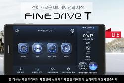 파인드라이브 T 네비게이션 소리 출력 단점 극복하는 2가지 방법