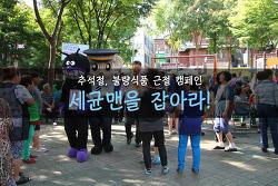 (금천) 추석절 불량식품 근절 캠페인, 세균맨을 잡아라!
