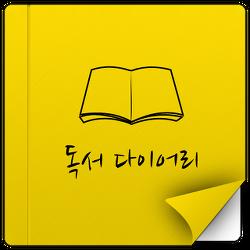 독서 다이어리 2.0 업데이트!
