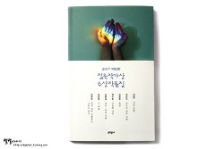 2017 제8회 젊은작가상 수상작품집 -임현 외