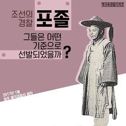 조선의 경찰 포졸! 그들은 어떤 기준으로 선발되었을까?