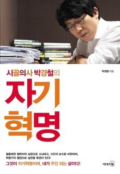 시골의사 박경철의 자기혁명 / 박경철
