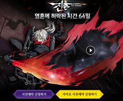 2D 횡스크롤 게임 진혼 for kakao 사전예약 이벤트 정리