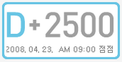 경축, 벗님 금연 2,500일