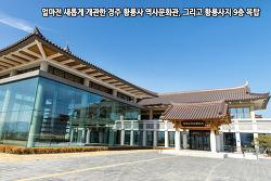 새롭게 개관한 경주 황룡사 역사문화관, 그리고 황룡사지 9층 목탑
