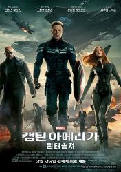 캡틴 아메리카 : 윈터 솔져(2014) Captain America: The Winter Soldier