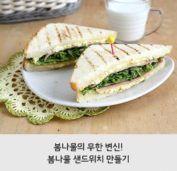 봄나물의 무한변신! 알고 먹으면 더 맛있는 봄나물 샌드위치 만들기