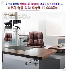 의자,사무용의자,학생의자,원목의자,인테리어의자 구매상담전문 우리들샵을 소개합니다
