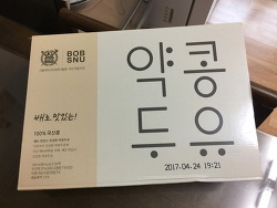 홈쇼핑 서울대학교 약콩두유 배로맛있는 약콩두유