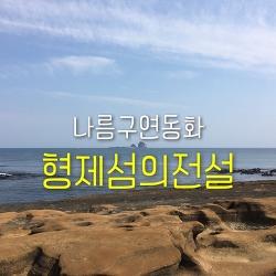 사계리 '형제섬'의 전설 | 구연동화