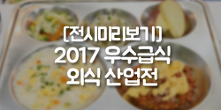 2017 우수급식·외식산업전