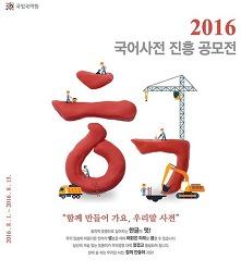 [이웃집 소식]2016 국어사전 진흥 공모전/국립국어원(~8/15)