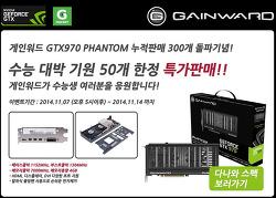 게인워드 'GTX970 PHANTOM' 300개 돌파 기념 특판