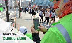 사물인터넷이란? 사물인터넷(IoT)과 휴지통이 만나면? 스마트시티 서대문 완성!