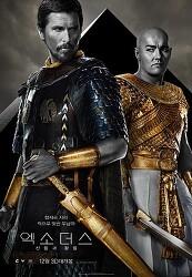 개봉예정작 예습, 엑소더스 신들과 왕들 (Exodus: Gods and Kings, 2014)