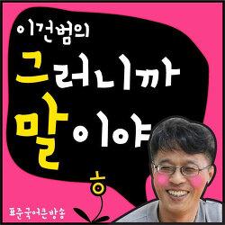 [누리발송3-5] 그러니까 말이야-한국말이 주인답게, 임자인 나라