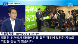 """[170712] <YTN 뉴스나이트> 박용진 의원, """"안철수 전 후보, 시기 놓친 알맹이 없는 사과에 실망"""""""
