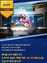 베베님, 한국 메이플스토리 최초로 250레벨 유저 달성