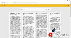 에버노트 -> 구글 keep으로 책 리뷰 자료 옮기기