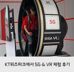 KT위즈파크에서 5G 체험도 하고 360도 VR로 생생하게 프로야구 즐기기!