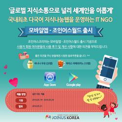 ♣ 조인어스월드 모바일어플리케이션(앱) 출시 이벤트 알림 (설문 링크 포함)  - 2016/05/19 ~ 29 자정까지