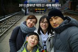 2017 정유년 대모산 새해 해맞이 (2017.01.01)