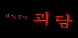 """현기증의 괴담, 실제 경험을 바탕으로 제작 된 """"동행""""편  출연"""