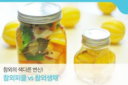[다이어트 음식] 참외의 색다른 변신! '참외피클 vs 참외생채'