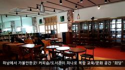 """하남에서 가볼만한곳! 커피숍/도서관이 하나로 복합 교육/문화 공간 """"희당"""""""
