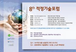 """제8회 적정기술포럼 - """"마을로 들어간 적정기술"""" (안병일)"""