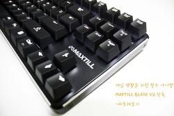 게이밍 생활을 위한 필수아이템, MAXTILL Blade V2