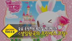 꿈을 응원하는 뮤지컬 애니메이션 <생일왕국의 프린세스 프링> - 1탄