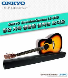 온쿄 LS-B40 사운드바 생동감 넘치는 오디오 시스템 1편 개봉기