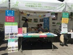 2017 서울, 환경학습도시를 노래하라!