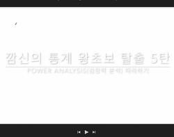 Power analysis(검정력 분석) 따라하기 -깜신의 통계 왕초보 탈출 5탄